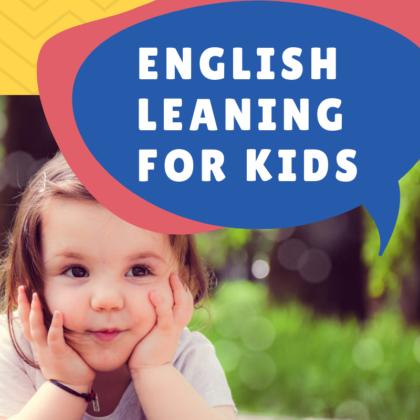 子どもへの英語教育